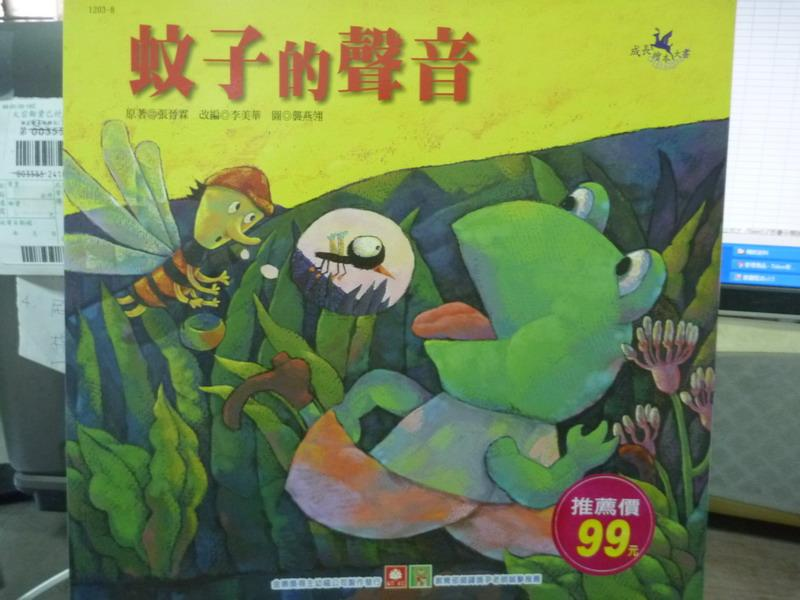 【書寶二手書T6/少年童書_QNS】蚊子的聲音_張晉霖_有CD