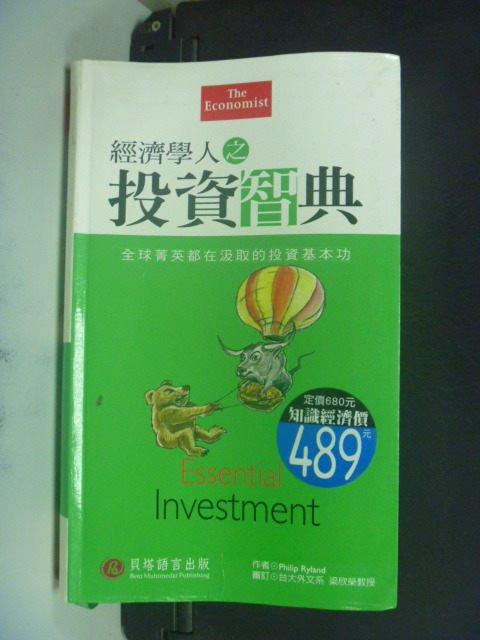 【書寶二手書T6/投資_JGH】經濟學人之投資智典_原價680_Philip Ryland
