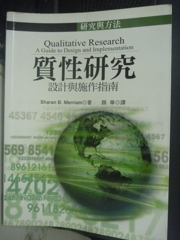 【書寶二手書T8/大學教育_XFI】質性?究_Sharan B. Merriam
