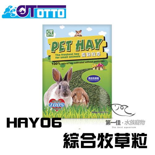 [第一佳水族寵物] 美國OTTO奧圖綜合牧草粒HAY06 3kg寵物牧草燕麥草純天然栽培100%適合兔子天竺鼠