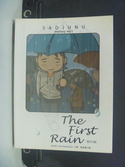【書寶二手書T1/繪本_KEU】THE FIRST RAIN初之雨_金光浩