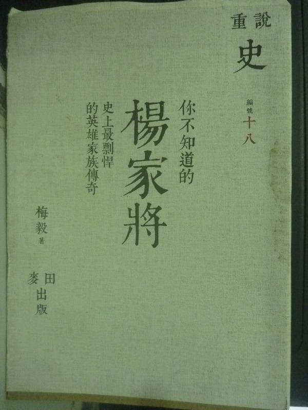 【書寶二手書T6/一般小說_IMK】你不知道的楊家:史上最剽悍的英雄家族傳奇_梅毅