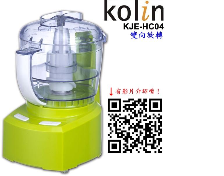 KJE-HC04【歌林】雙向旋轉食物調理機 保固免運-隆美家電
