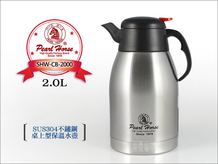 快樂屋♪ 日本寶馬牌 #304不鏽鋼 保溫壺 2000cc SHW-CB-2000 咖啡壺 熱水瓶/壺 另售 象印 膳魔師