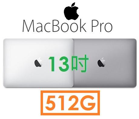 【預訂】蘋果 APPLE MacBook PRO 13吋 512G 筆記型電腦