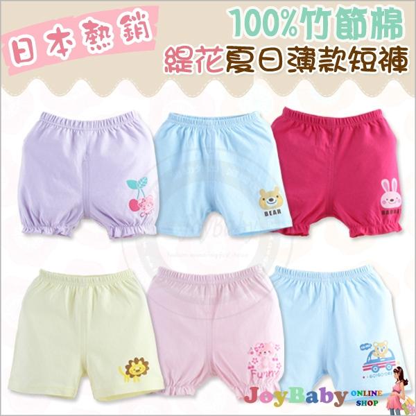 短褲/竹節棉/出口日本竹節棉純棉內搭短褲 嬰兒短褲連身衣 睡衣【JoyBaby】