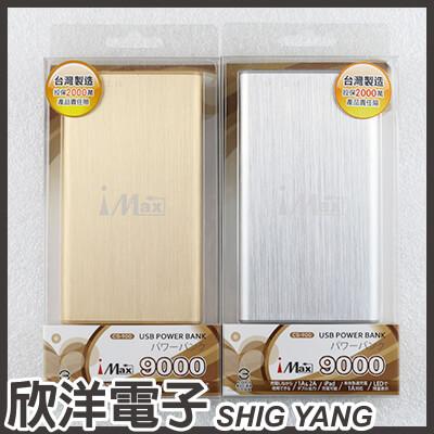 ※ 欣洋電子 ※i-Max 9000 鋁合金大容量行動電源 (CS-900) /台灣製造投保兩千萬責任險;兩款色系 自由選購