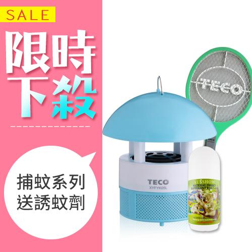 TECO東元 LED 吸入式捕蚊燈 +東元電池式電蚊拍 XYFYK2212  +澳思萊天然蚊蟲滾開凝露60ml 霖威代理