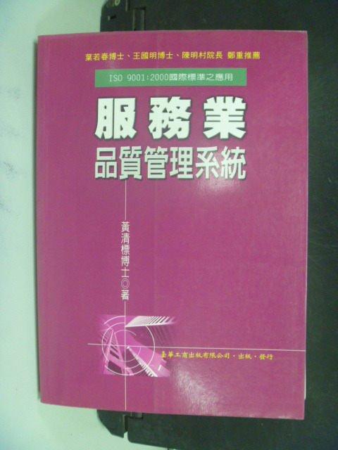 【書寶二手書T7/大學商學_NPC】服務業品質管理系統: ISO 9001.2000_黃清標