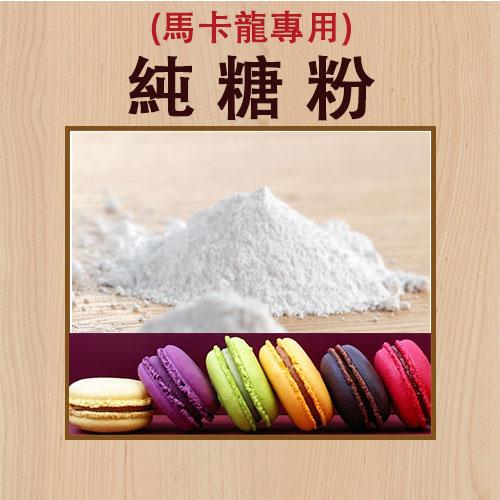 純糖粉 (馬卡龍專用) 每包約500g【有山羊烘焙材料】