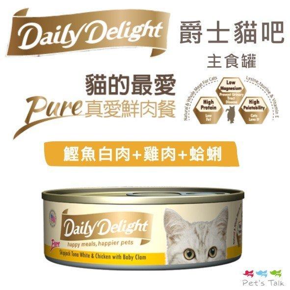 Daily Delight爵士貓吧 [真愛鮮肉餐-鰹魚白肉+雞肉+蛤蜊 -80g] Pet's Talk