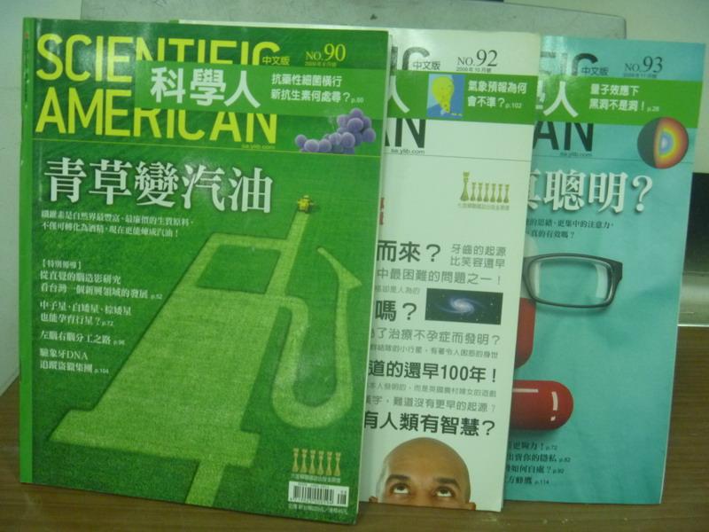 【書寶二手書T2/雜誌期刊_POJ】科學人_90~93期間_共3本合售_青草變汽油等