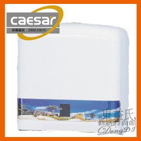 【東益氏】caesar凱撒精品衛浴H106捲紙架 衛生紙架 衛生紙盒 另售給皂機 烘手機 香皂盤