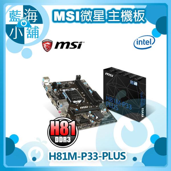 MSI 微星 H81M-P33 PLUS 主機板
