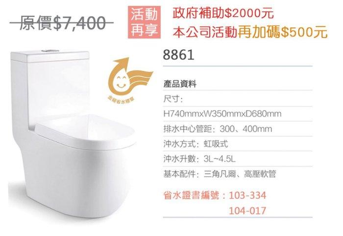 政府輔助2000金級省水標章CASSIDO 8861進口奈洗淨抗菌單體馬桶 公司加碼再折500