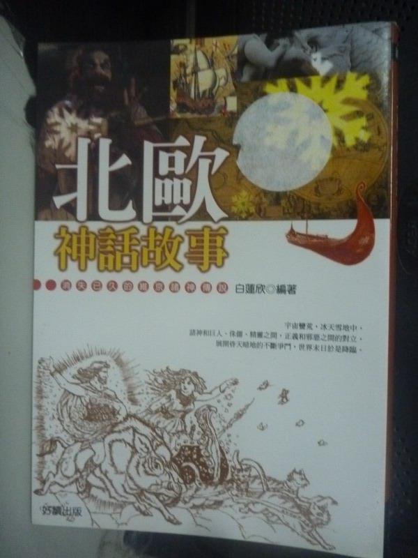 【書寶二手書T1/翻譯小說_LIR】北歐神話故事_白蓮欣