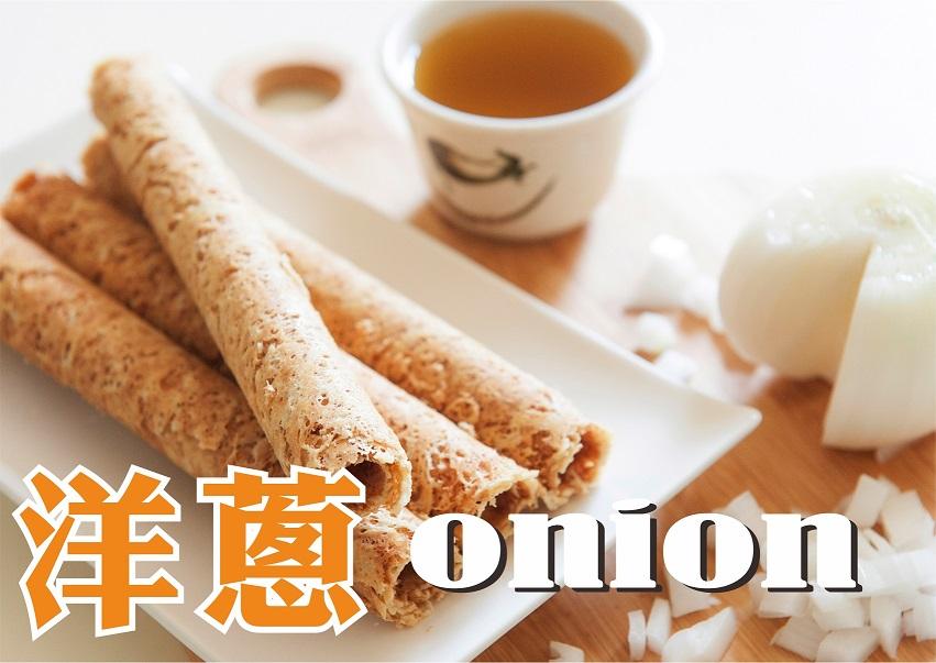 【皇家手工蛋捲】5包裝蛋捲禮盒(恆春洋蔥) 蛋奶素