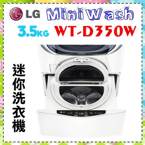 首創【LG 樂金】Miniwash 迷你洗衣機 炫麗白 / 3.5公斤洗衣容量 WT-D350W 原廠保固