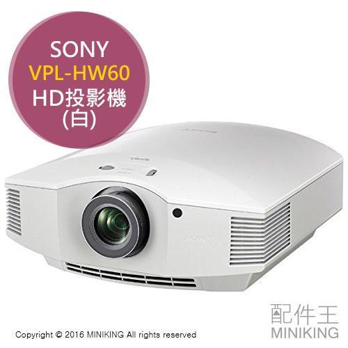 【配件王】日本代購 一年保 SONY VPL-HW60 白 HD 投影機 3D SXRD 勝 VPL-HW55ES