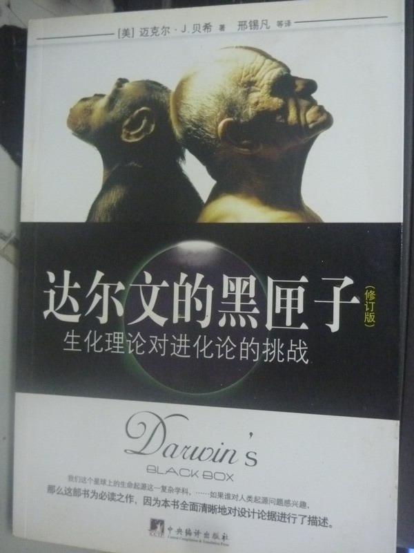 【書寶二手書T7/科學_ZBH】達爾文的黑匣子_貝希_簡體書