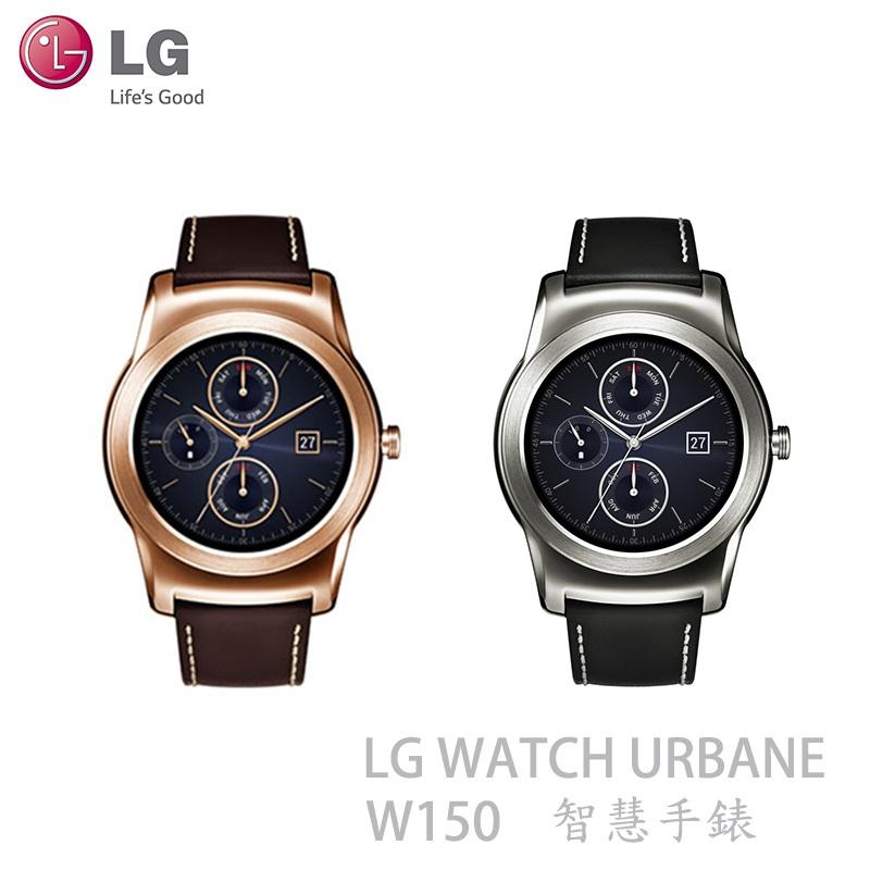 LG Watch Urbane w150 智慧手錶/觸控/GPS定位/藍芽4.0/Android 4.3/IP67防水設計/時尚/簡訊/導航/健康管理/時間/行事曆/LG G4/G4 Stylus/G4c/G3/G4 Beat/Spirit/AKA/Pro Lite