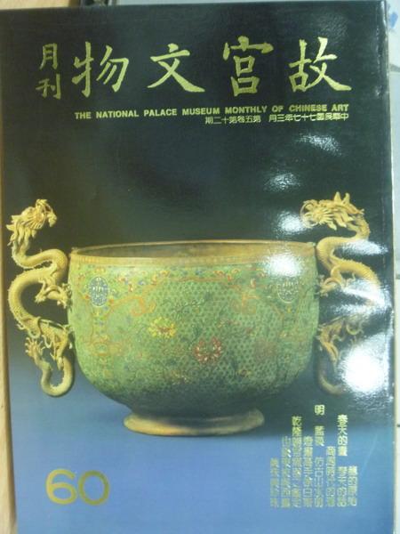 【書寶二手書T8/雜誌期刊_ZID】故宮文物月刊_60期_龍的原始等