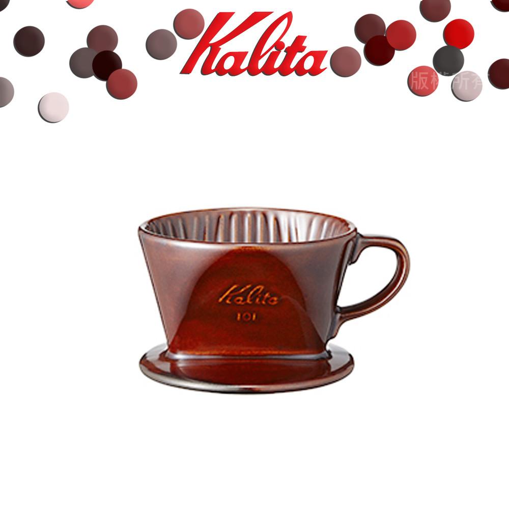 【日本】KALITA 101系列傳統陶製三孔濾杯(典雅棕)