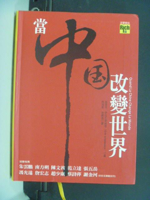 【書寶二手書T6/軍事_MLH】當中國改變世界_原價340_埃里克.伊茲拉萊維奇