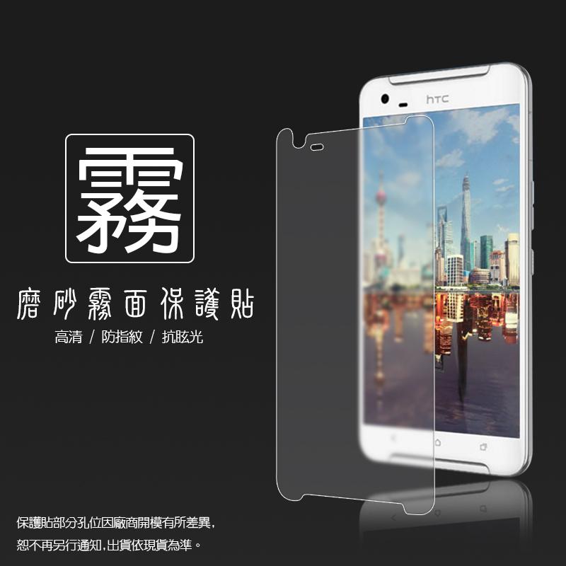 霧面螢幕保護貼 HTC One X9 保護貼