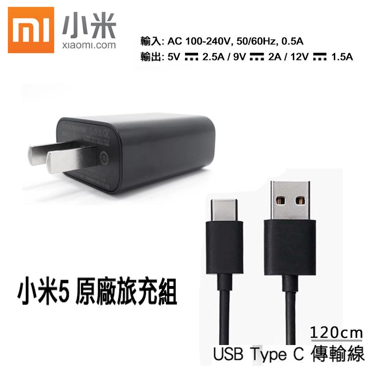 MIUI Xiaomi 小米手機 5/小米5 原廠快充旅充頭+USB To Type C 原廠傳輸線/HTC 10/LG G5/Nexus 6P/華為 HUAWEI P9/P9 plus/Nokia N1/ASUS ZenFone3 ZE552KL/ZE520KL/Deluxe ZS570KL/Ultra ZU680KL/ZenPad S Z580CA/LG V20