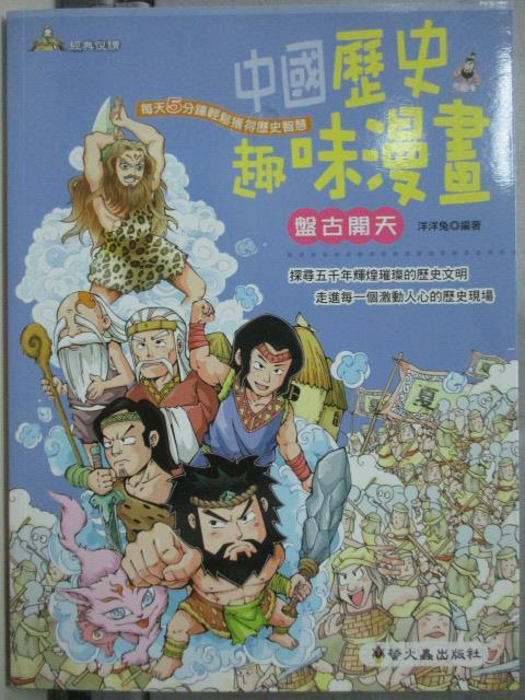 【書寶二手書T1/少年童書_YBM】中國歷史趣味漫畫:盤古開天_洋洋兔