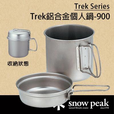 【鄉野情戶外用品店】 Snow Peak |日本|  Trek鋁合金個人鍋-900/鋁鍋 露營餐具/SCS-008 【鋁合金】