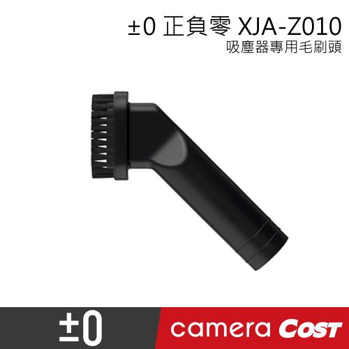 正負零±0 XJA-Z010 XJAZ010 專用毛刷頭
