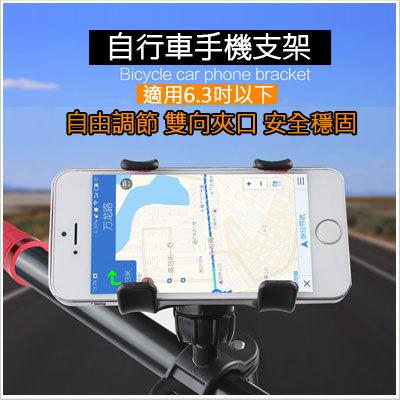 實用 支架 自行車 專用 GPS 導航 車用手機架 iPhone 三星 平板 通用 Sara Garden 【C1225019】