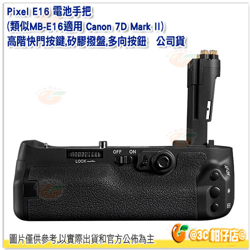 品色 PIXEL Vertax E16 電池手把 公司貨 For Canon 7D Mark II 似MB-E16 垂直握把 把手 電子把手