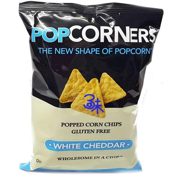 (美國) POPCORNERS  爆米客 玉米片-白起達起司風味 1包 85 公克 特價 77 元 【 810607023094】