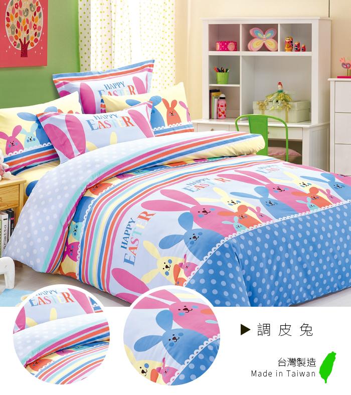 舒柔棉磨毛超細纖維3.5尺單人兩件式床包_調皮兔_天絲絨/天鵝絨《GiGi居家寢飾生活館》