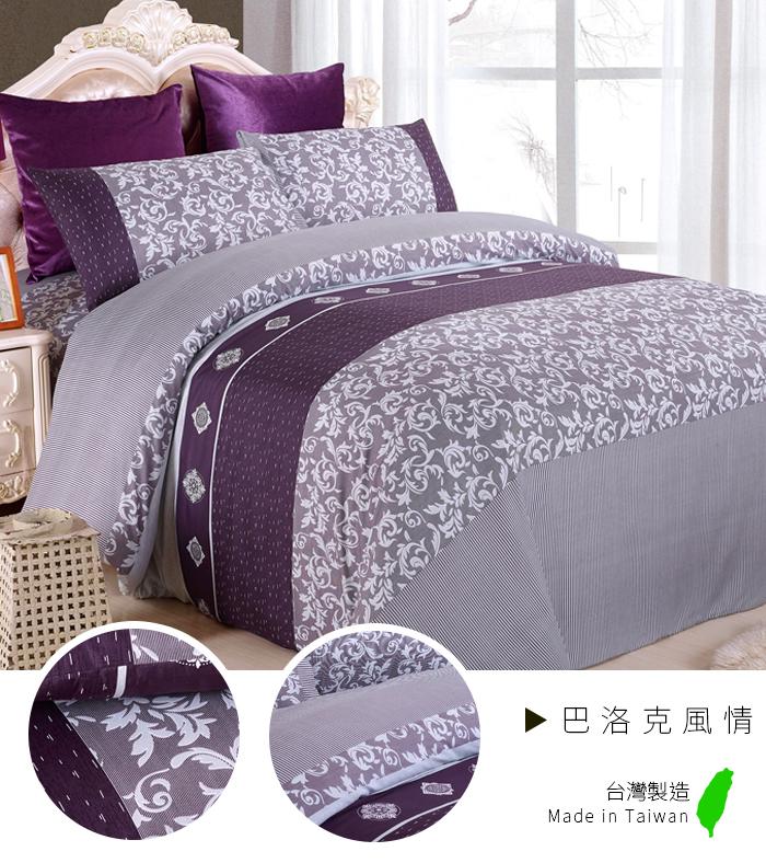 舒柔棉磨毛超細纖維3.5尺單人兩件式床包_巴洛克風情_天絲絨/天鵝絨《GiGi居家寢飾生活館》