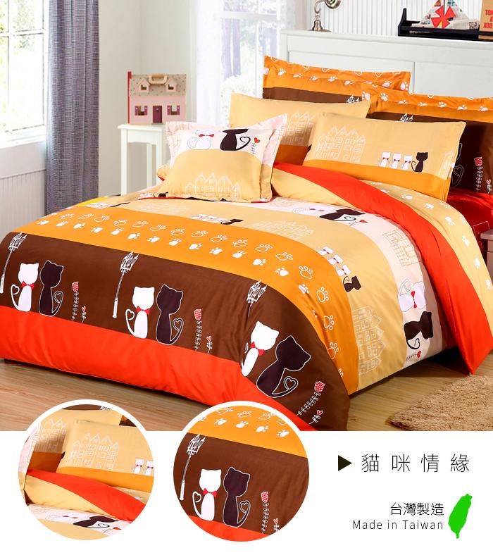 舒柔棉磨毛超細纖維6尺雙人加大三件式床包_貓咪情緣_天絲絨/天鵝絨《GiGi居家寢飾生活館》
