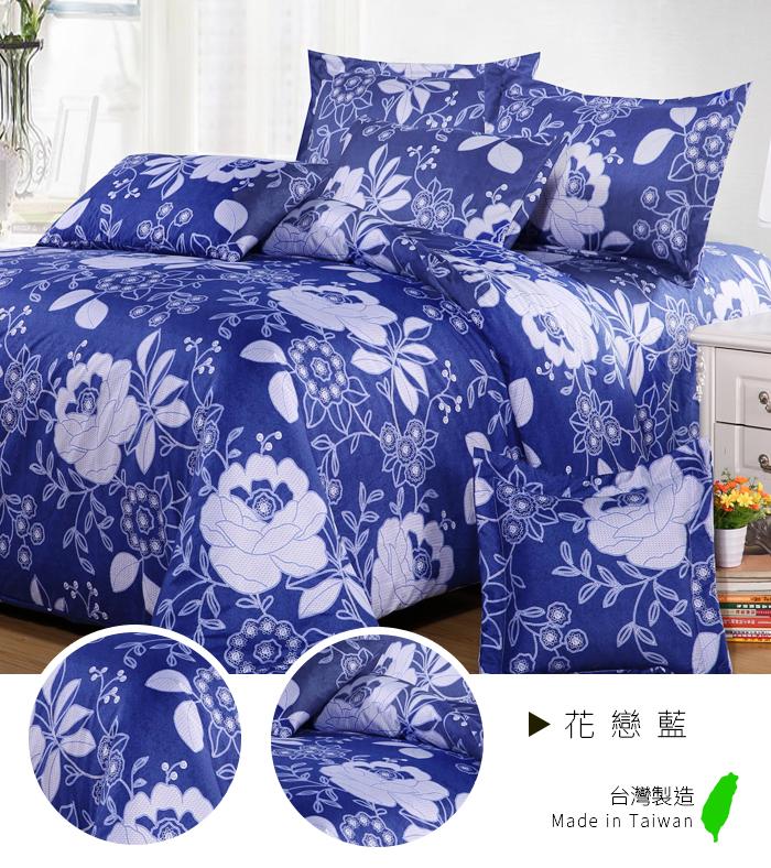 舒柔棉磨毛超細纖維3.5尺單人兩件式床包_花戀藍_天絲絨/天鵝絨《GiGi居家寢飾生活館》