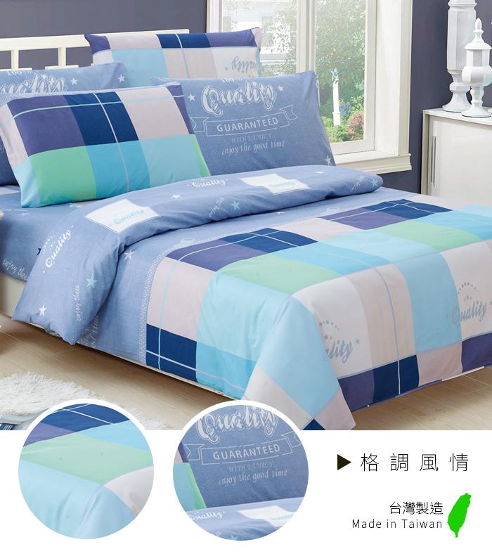 舒柔棉磨毛超細纖維3.5尺單人兩件式床包_格調風情_天絲絨/天鵝絨《GiGi居家寢飾生活館》