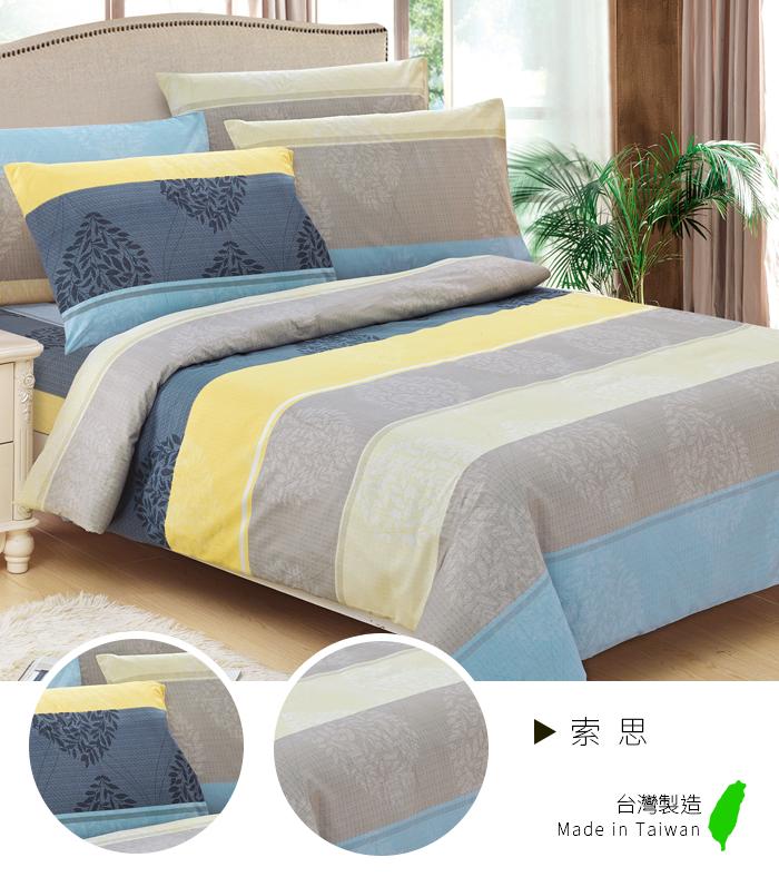 舒柔棉磨毛超細纖維3.5尺單人兩件式床包_索思_天絲絨/天鵝絨《GiGi居家寢飾生活館》