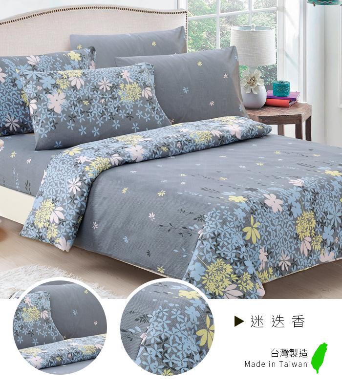 舒柔棉磨毛超細纖維3.5尺單人兩件式床包_迷迭香_天絲絨/天鵝絨《GiGi居家寢飾生活館》