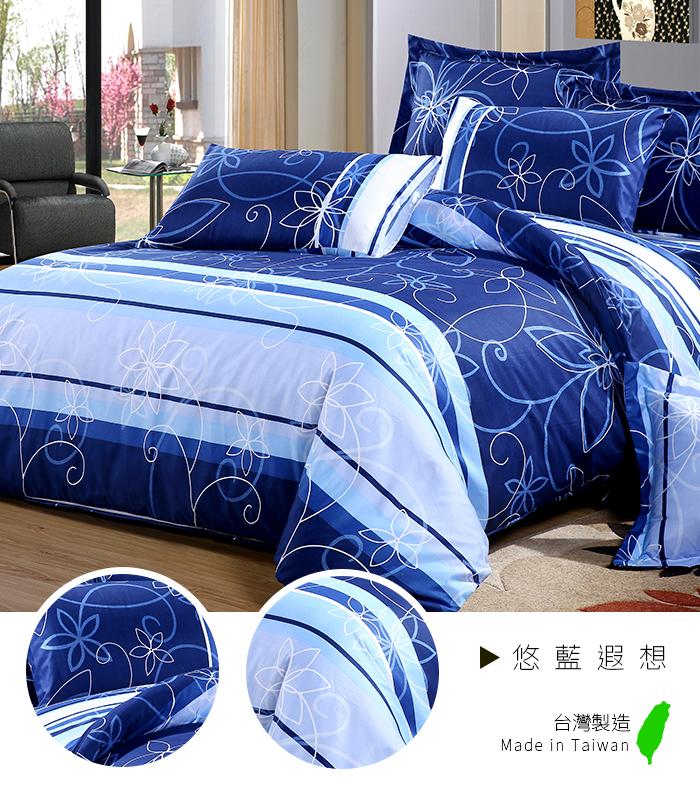 舒柔棉磨毛超細纖維3.5尺單人兩件式床包_悠藍遐想_天絲絨/天鵝絨《GiGi居家寢飾生活館》
