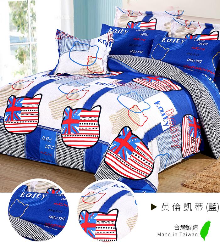 舒柔棉磨毛超細纖維3.5尺單人兩件式床包_英倫凱蒂(藍)_天絲絨/天鵝絨《GiGi居家寢飾生活館》