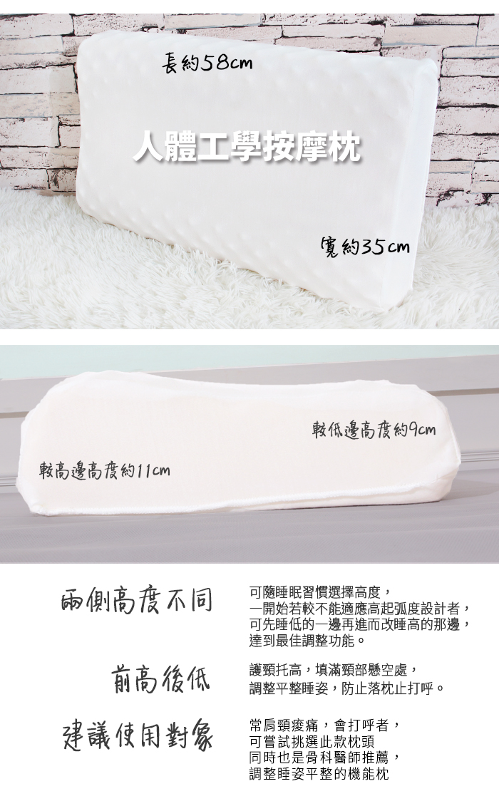 天然乳膠枕_人體工學按摩乳膠枕《GiGi居家寢飾生活館》