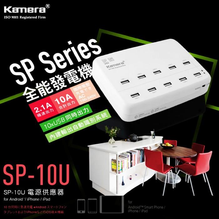 佳美能 Kamera SP-10U 10 Port USB 電源供應器/充電器/分享器/手機/平板/行動電源/旅充/十孔/ SAMSUNG/HTC/SONY/APPLE/LG/ASUS