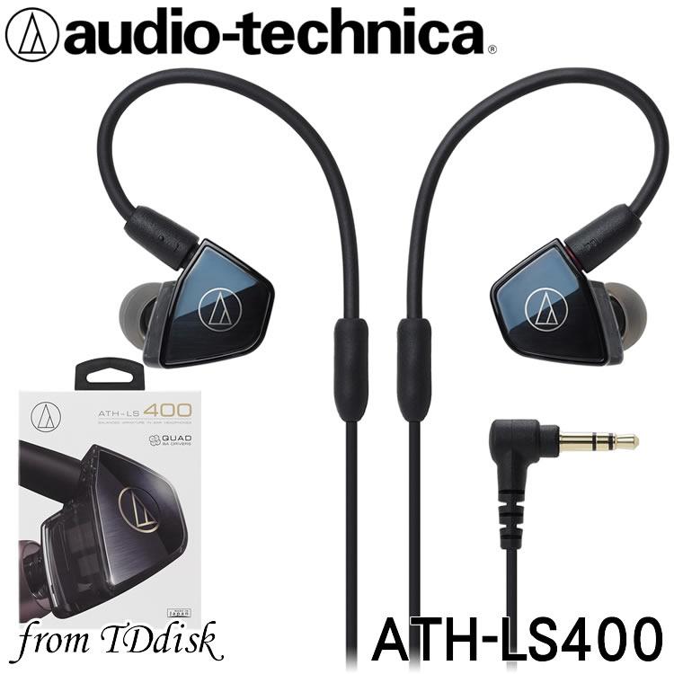 志達電子 ATH-LS400日本鐵三角 4單體 A2DC可換線式 入耳式耳機 台灣鐵三角公司貨 ATH-IM04 新版