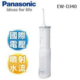 【集雅社】Panasonic 國際牌 EW-DJ40 沖牙機 攜帶型 無接點 充電式 公司貨 分期0利率 免運
