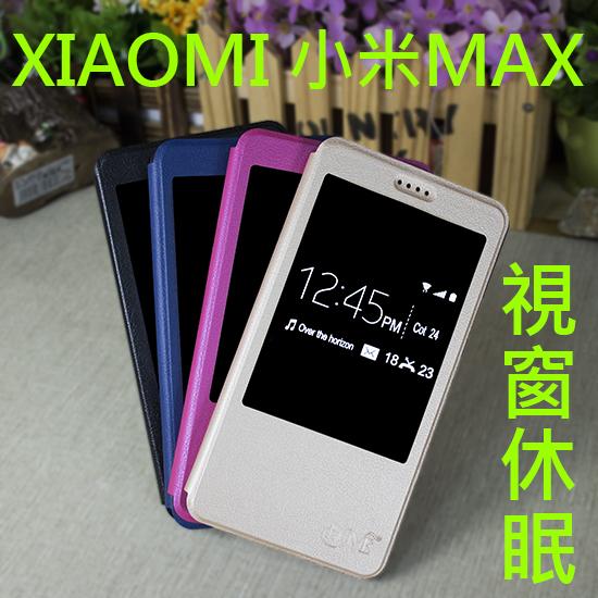 【視窗】小米XIAOMI 小米MAX 視窗休眠皮套/書本式翻頁/保護套/支架斜立展示/軟套/MI MAX/高配/標配